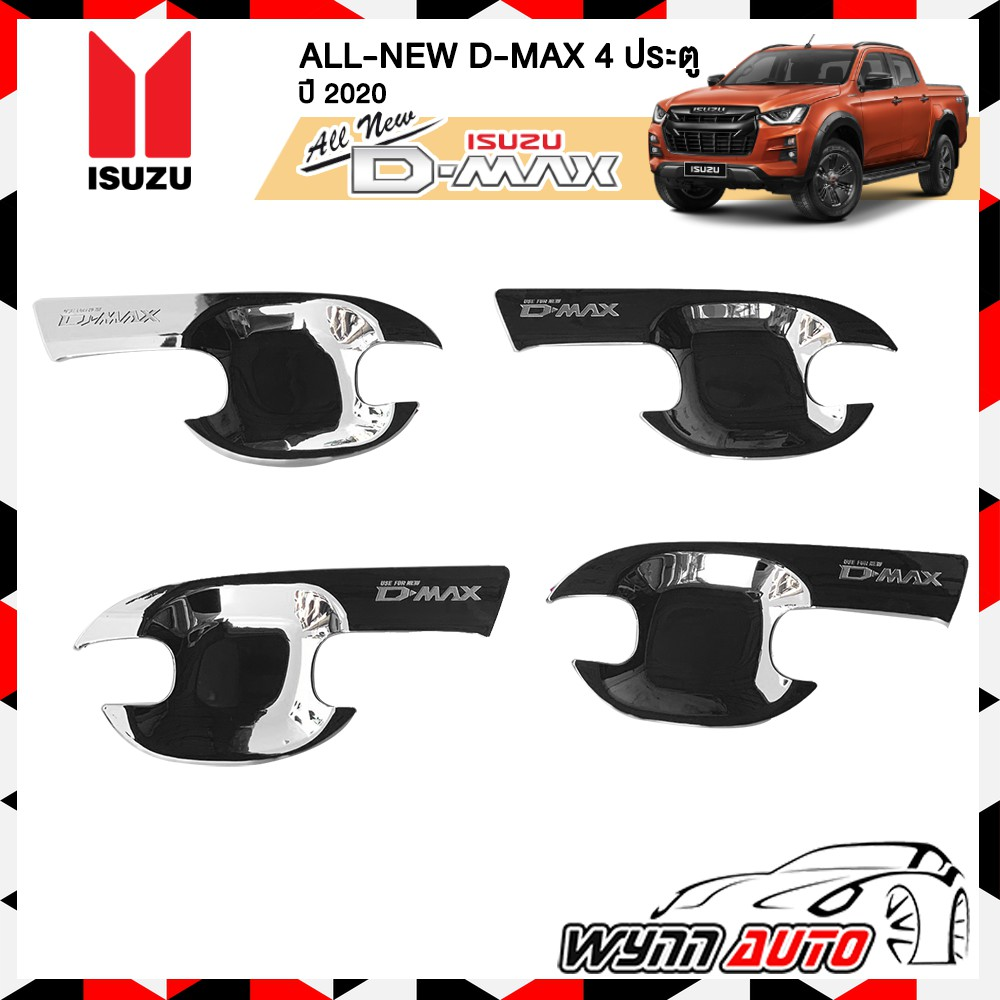 เบ้ารองมือเปิด (WIN) ISUZU ALL NEW D-MAX 2020 ตัวใหม่ล่าสุด 4 ประตู เบ้ารองมือจับ เบ้ามือเปิดประตูรถยนต์