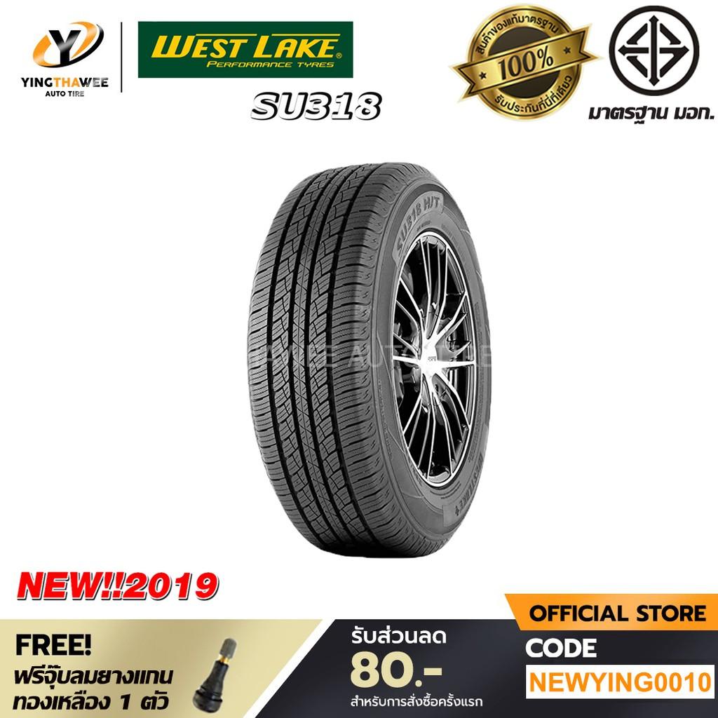 [จัดส่งฟรี] WESTLAKE 225/65R17 ยางรถยนต์ รุ่น SU318 จำนวน 1 เส้น แถม จุ๊บลมยางแกนทองเหลือง 1 ตัว
