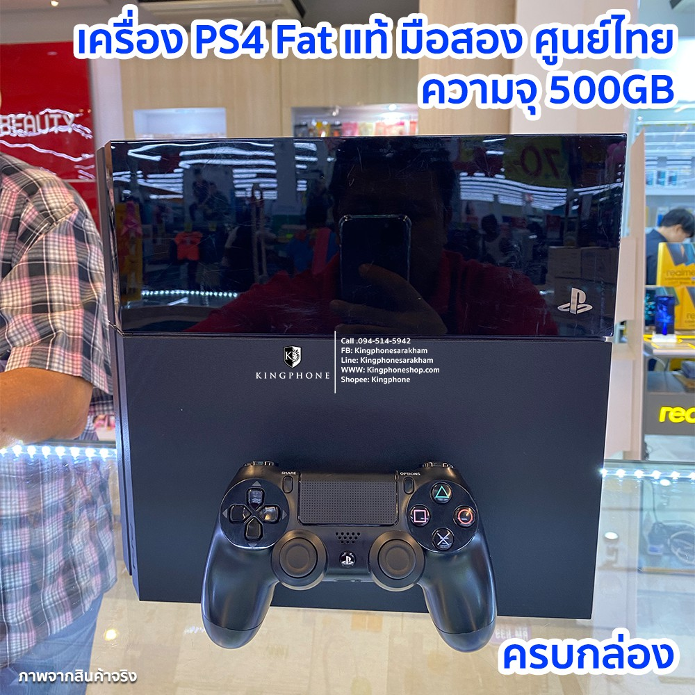 Playstation 4 เครื่อง PS4 Fat แท้ มือสอง ศูนย์ไทย ความจุ 500GB สภาพดีราคาถูก