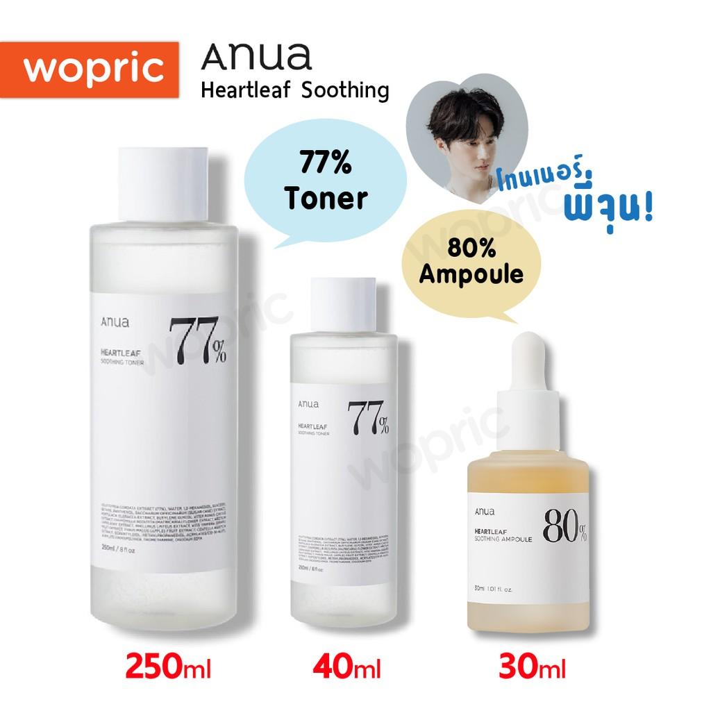 พร้อมส่ง⚡️ Anua Heartleaf 77% Soothing Toner 250ml / 40ml / 80% Soothing Ampoule 30ml โทนเนอร์พี่จุน