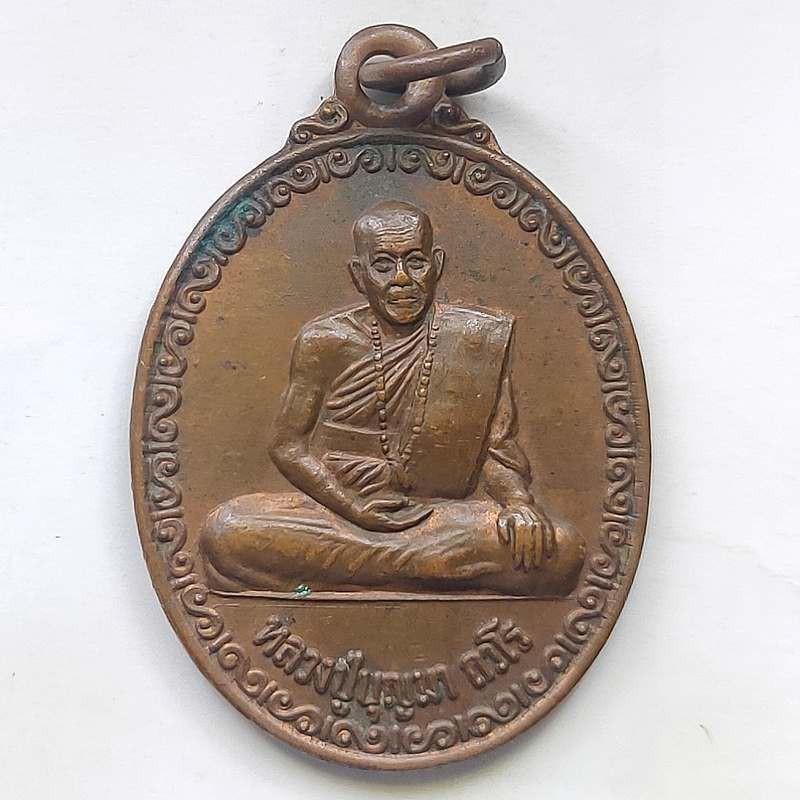 เหรียญรุ่นแรก หลวงปู่บุญมา ถาวโร วัดแดนคงคาวนาราม จ.ชัยภูมิ เนื้อทองแดง