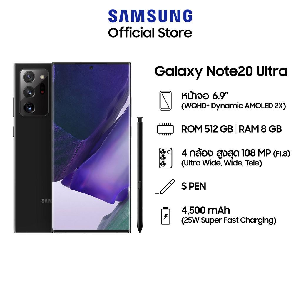 [Pre-Order] Samsung Galaxy Note 20 Ultra (8/512GB) อัพเกรดเป็น 8/512 GB (เริ่มจัดส่งวันที่19 สิงหาคม 63 เป็นต้นไป)