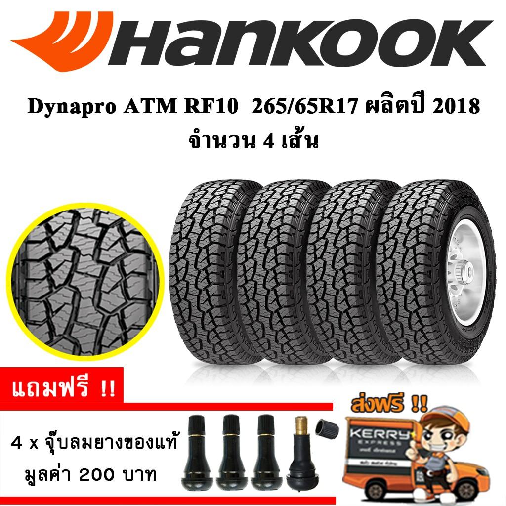 ยางรถยนต์ Hankook Dynapro ATM RF10 265/65R17 ปี18 4เส้น