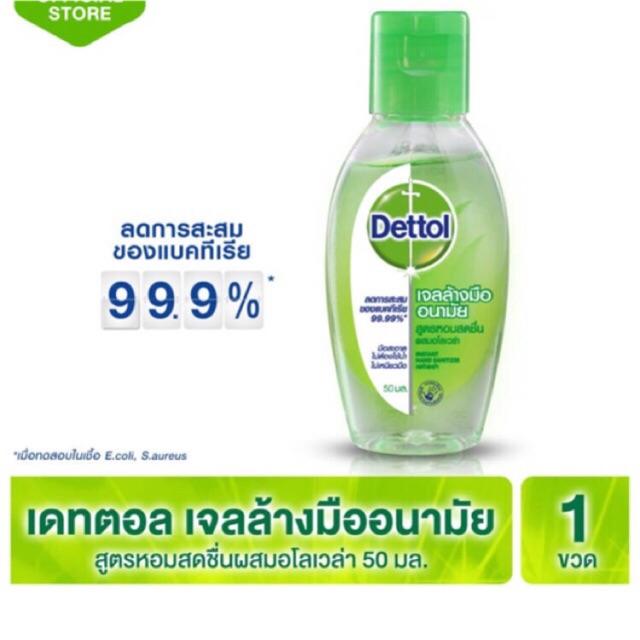 พร้อมส่ง!!! 1ขวด Dettol เจลล้างมืออนามัย สูตรหอมสดชื่นผสมอโลเวล่า