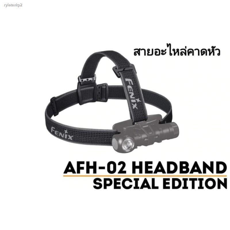 ราคาต่ำสุด㍿¤Fenix AFH-02 Headband สายอะไหล่คาดหัวสำหรับไฟฉาย Headlamp