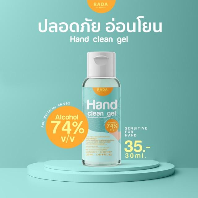 เจลล้างมือรดา Rada Clean Gel 30 ml.
