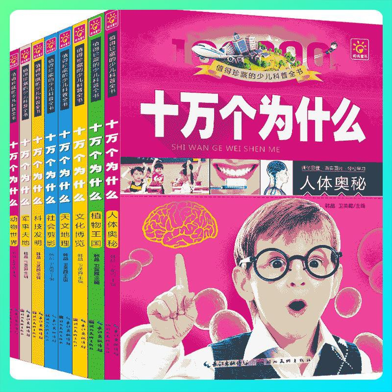 Spot Story Book 8 Volumes Phonetic One Hundred Thousand Why Children'S Encyclopedia Student Books Extracurricular Readings Science Knowledge Books Children'S Books Early Childhood Enlightenment