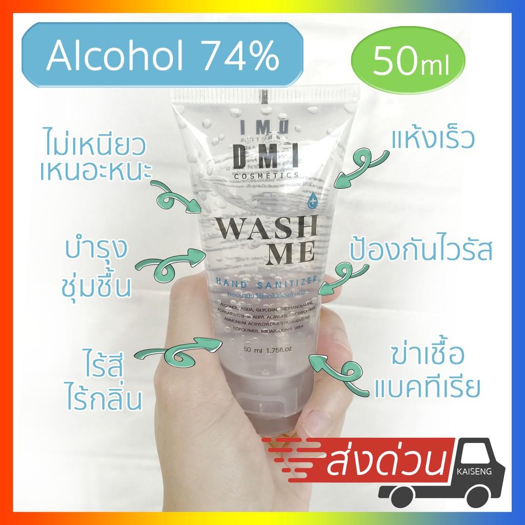เจลแอลกอฮอล์ 74% WASH ME 50ml เจลอนามัย เจลล้างมือ พร้อมส่ง