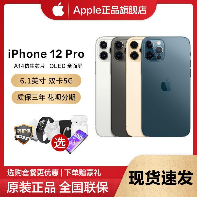 ▣▨✆[ของแท้จากธนาคารแห่งประเทศจีน] Apple/Apple iPhone12 Pro โทรศัพท์มือถือ Apple เต็มระบบ Netcom 5G สมาร์ทโฟน