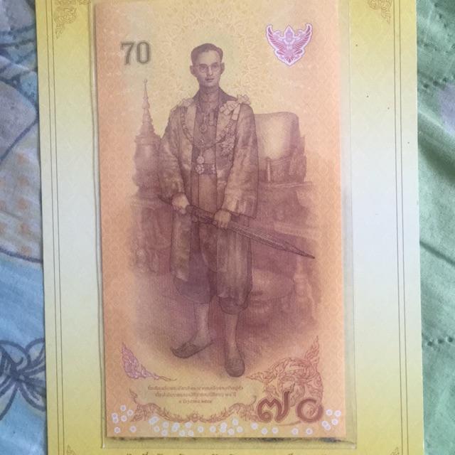 ธนบัตรที่ระลึก ร.9  70ปี
