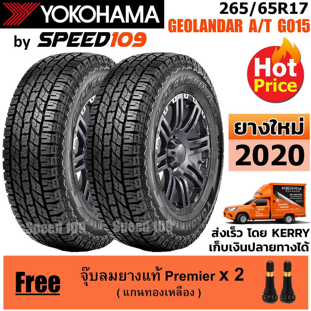 YOKOHAMA ยางรถยนต์ ขอบ 17 ขนาด 265/65R17 รุ่น GEOLANDAR A/T G015 - 2 เส้น (ปี 2020)