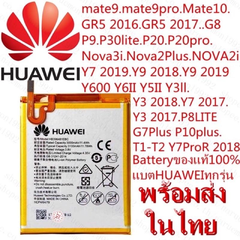 แบตศูนย์Huaweiของแท้สินค้าพร้อมส่ในไทยmate9mate9proMate10GR5 2016 Y5ll G8P9p9plus p9proP30liteP20P20proNova3iNova2Plus