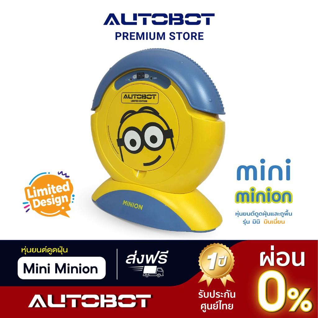 AUTOBOT Mini Minion Limited Edition หุ่นยนต์ดูดฝุ่น ถูพื้น ทนทาน ยอดนิยมเครื่องดู