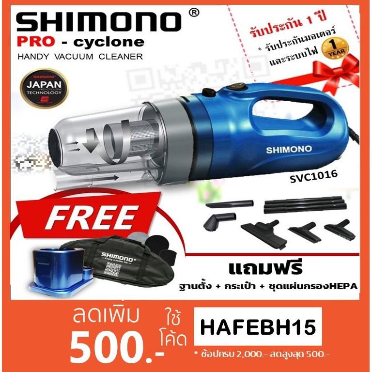 ใส่โค๊ด HAFEBH15 ลดเพิ่ม 500 Shimono Cyclone svc1016  เครื่องดูดฝุ่นพลังไซโคล