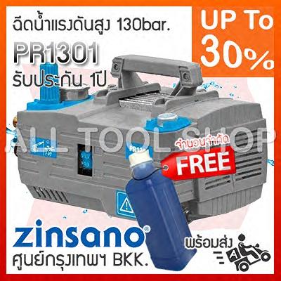 เครื่องฉีดน้ำแรงดันสูง 130bar ZINSANO VIP PR1301 +B1  ซินซาโน่ high pressure washer