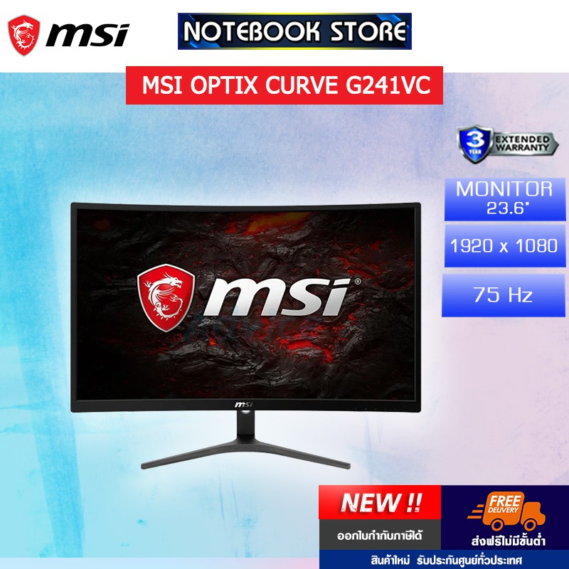 MSI  OPTIX G241VC/ประกัน2y/BY NOTEBOOK STORE