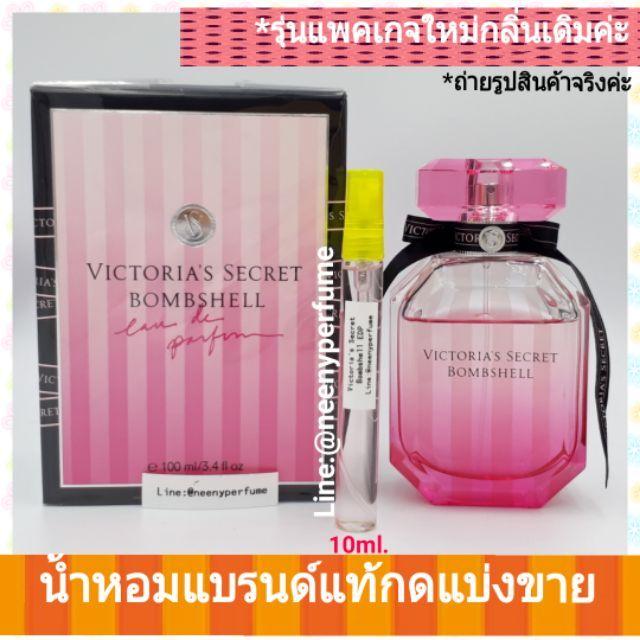 น้ำหอมแท้ แบ่งขาย หอมหวานเซ็กซี่ Victoria's Secret Bombshell EDP