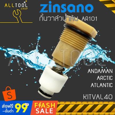ZINSANO ตัวกั้นวาล์วน้ำ เครื่องฉีดน้ำแรง AR101 KITVAL40 รุ่น ANDAMAN, ARCTIC, ATLANTIC