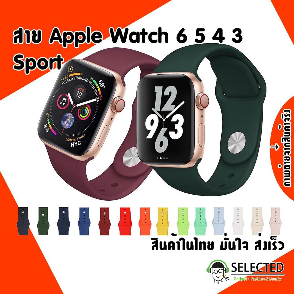 ❉♗[ส่งเร็ว สต๊อกไทย] สาย Apple Watch Sport Band สายซิลิโคน สำหรับ applewatch Series 6 5 4 3 ตัวเรื่อน 44mm 40mm 42mm 38m