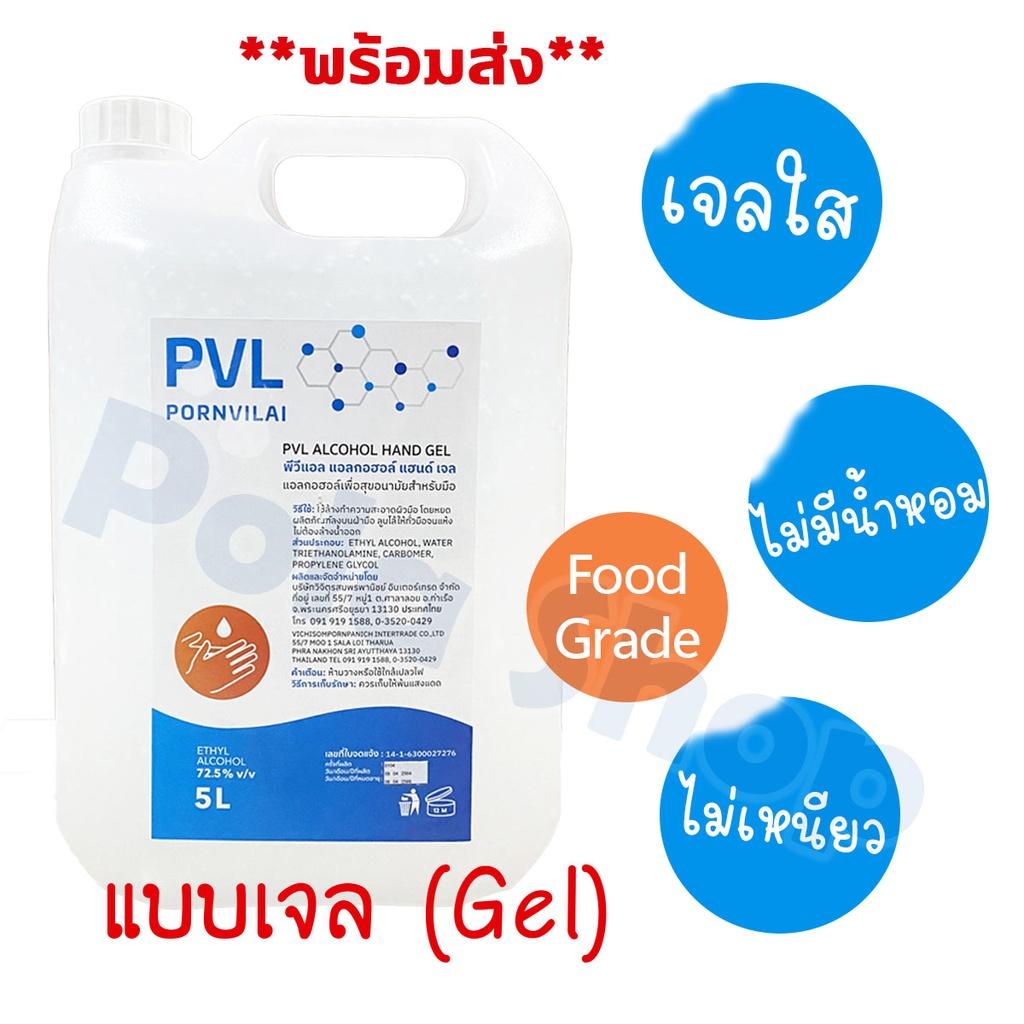 เจลแอลกอฮอล์ เจลล้างมือ แกลลอนใหญ่ 5 ลิตร ฟู้ดเกรด Ethyl Alcohol 72.5% Alcohol Hand Gel 5000 ml. Food Grade