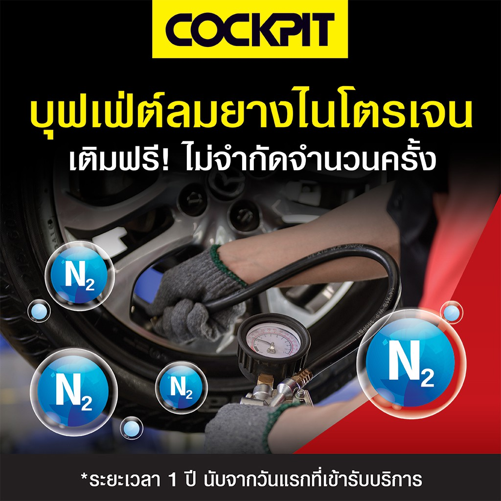 [e-Voucher] Cockpit บุฟเฟต์เติมลมยางไนโตรเจน 1 ปี ที่ Cockpit 92 สาขา แถมฟรี บริการฉีดพ่นยับยั้ง ไวรัสโคโรนา Covid-19 !!.
