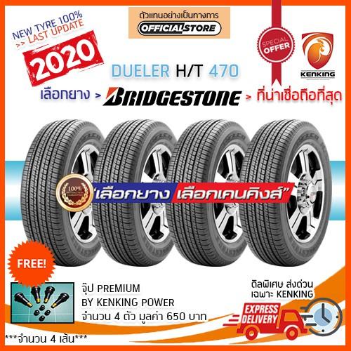 ผ่อน 0% 225/65 R17 Bridgestone รุ่น DUELER H/T 470 ยางใหม่ปี 2020 (4 เส้น) Free!! จุ๊ป Kenking Power 650฿