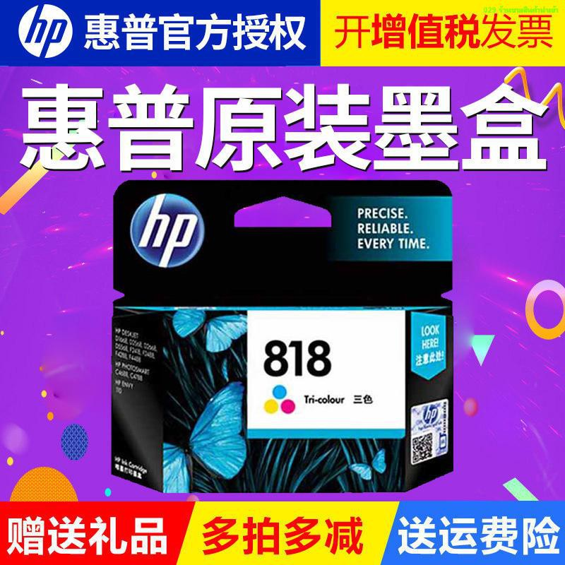 ✐ตลับหมึกเครื่องพิมพ์ HP hp818 ของแท้ d1668d2668d2568f4288F4488f2488f24