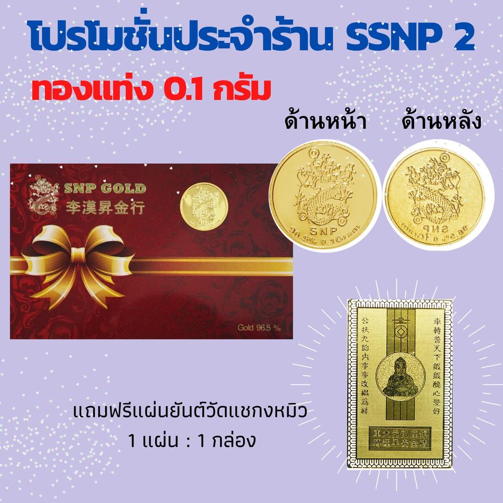 SSNP2 ทองแผ่น 0.1 กรัม ทองแท้96.5%+การ์ด+ใบรับประกัน แถมฟรีแผ่นยังต์วัดแชกงหมิว #ทองแท่ง0.1