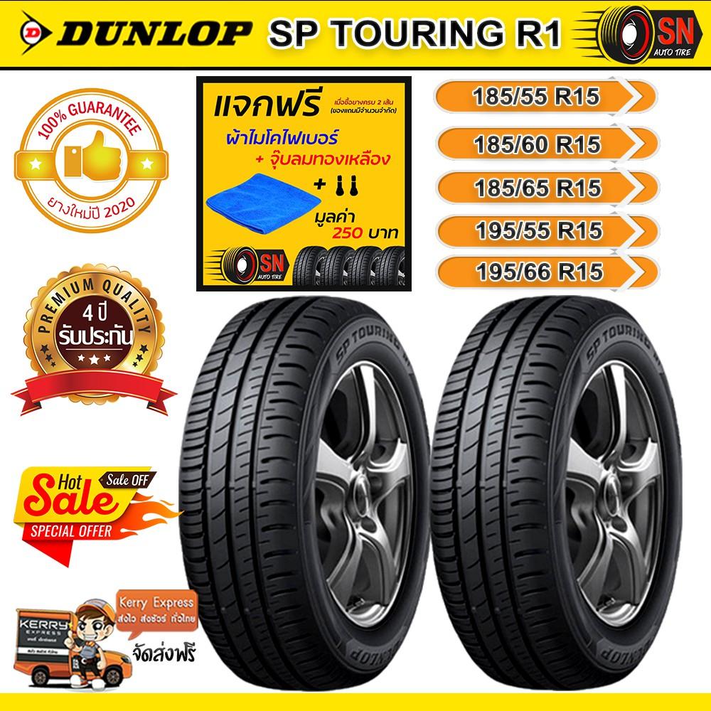 ยางรถยนต์ Dunlop รุ่น R1 (2เส้น) ขนาด 185/55R15 , 185/60R15 , 185/65R15 , 195/55R15 , 195/65R15 (ยางใหม่ปี 2020)