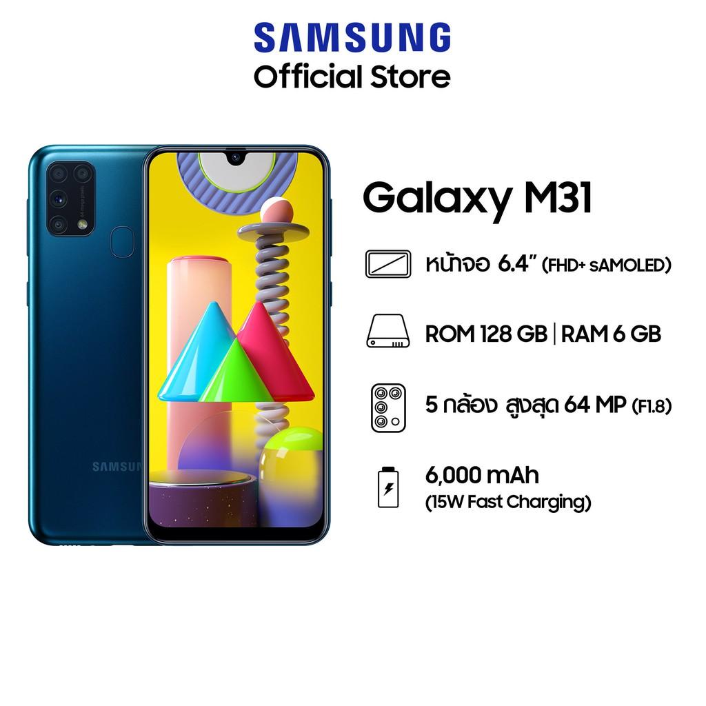 Samsung สมาร์ทโฟน Galaxy M31 6/128GB