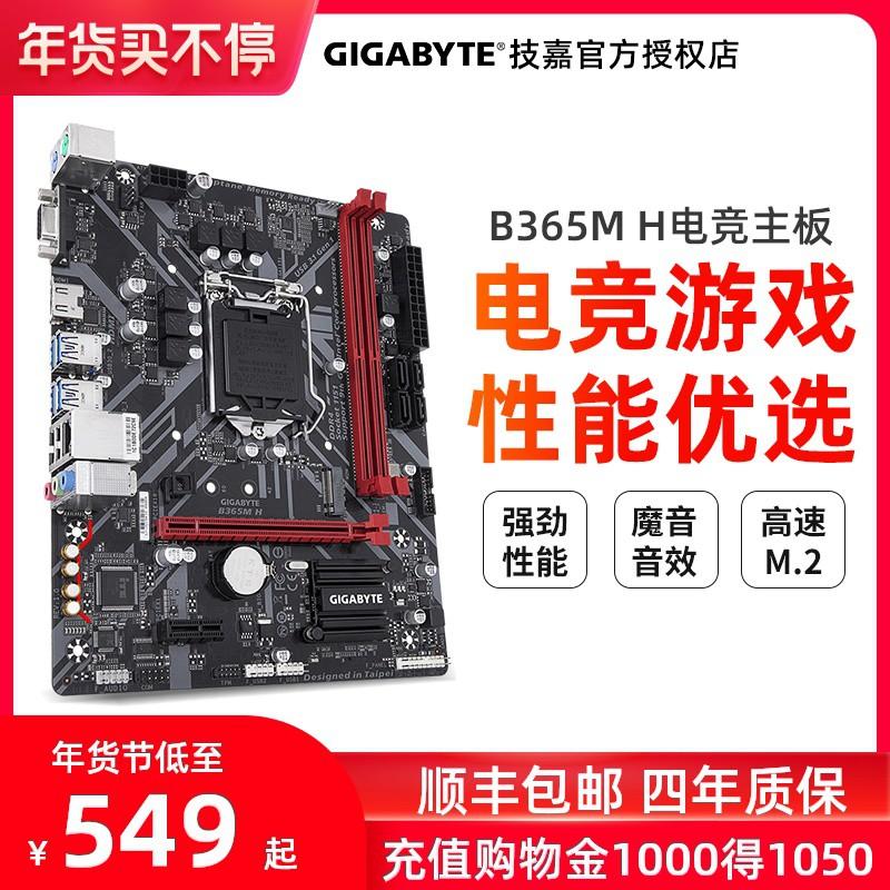 Gigabyte/ Gigabyte B365M สก์ท็อปคอมพิวเตอร์เกมเมนบอร์ด1151 M-ATX B365 eaglet เมนบอร์ด