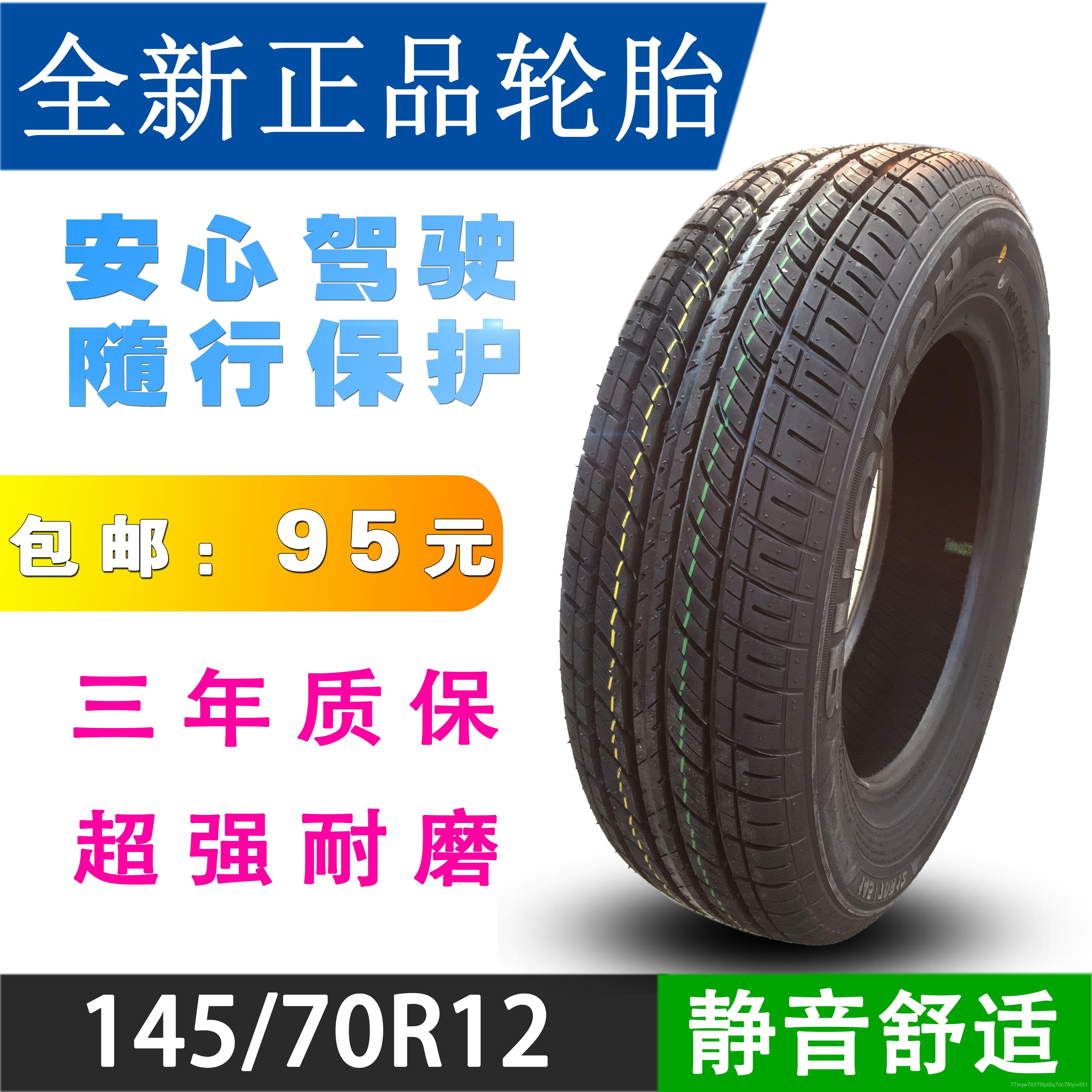 ยางรถยนต์145/155/165/175/185/195/205/215 60 70R12R13R14R15R16