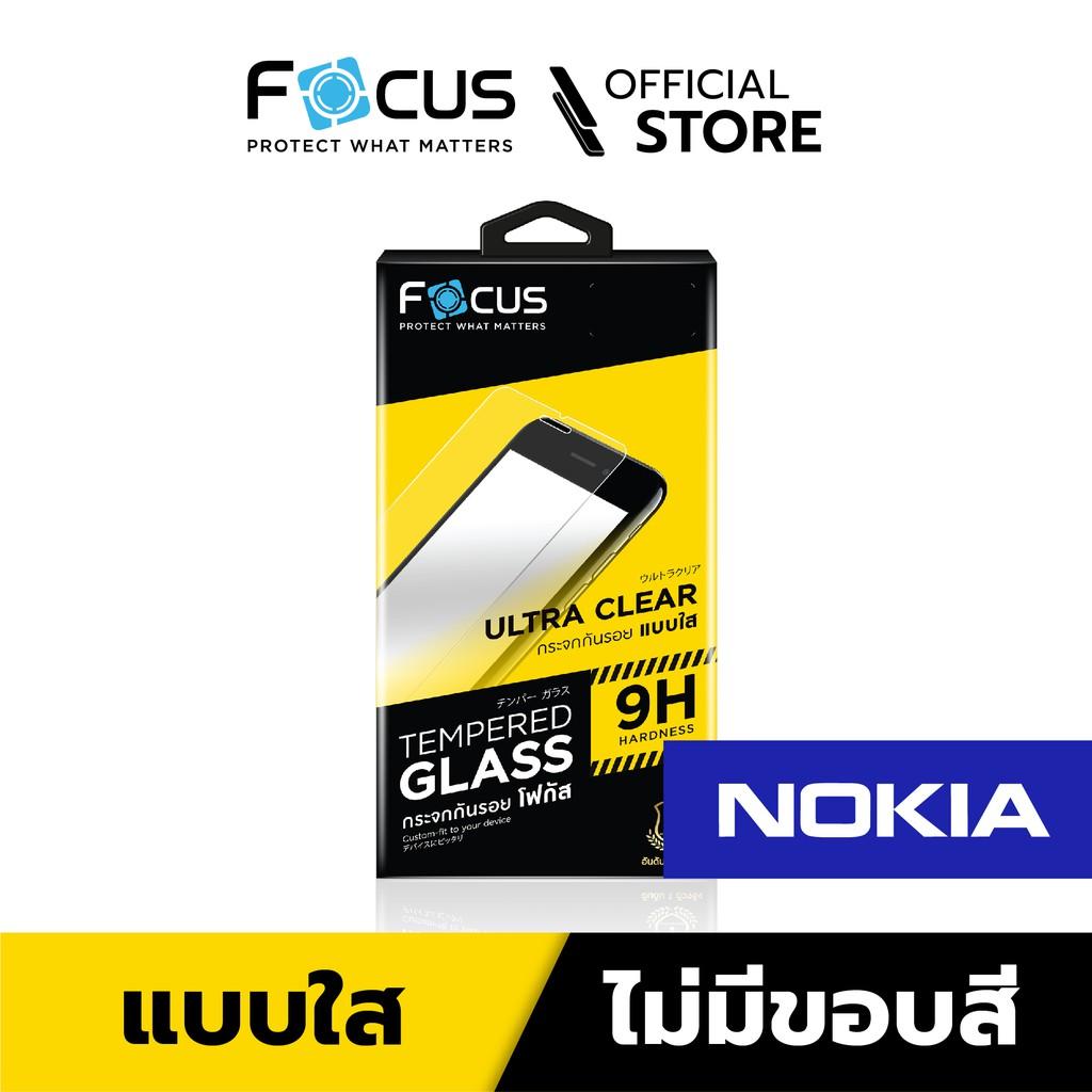 [Official] Focus ฟิล์มกระจกใส Nokia 2 - TG UC nokia 2.2 ราคาเริ่มต้น 2,990.- พร้อมแจกโค้ดลดราคา - Nokia 2.2 ราคาเริ่มต้น 2,990.- พร้อมแจกโค้ดลดราคา