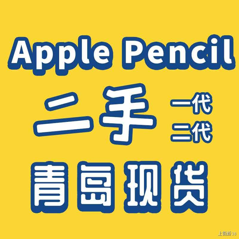 ♀☢๑Apple/ApplePencil- generation stylus รุ่นที่สองอย่างเป็นทางการเดิมแท้ ipad มือสองดินสอโดยเฉพาะ