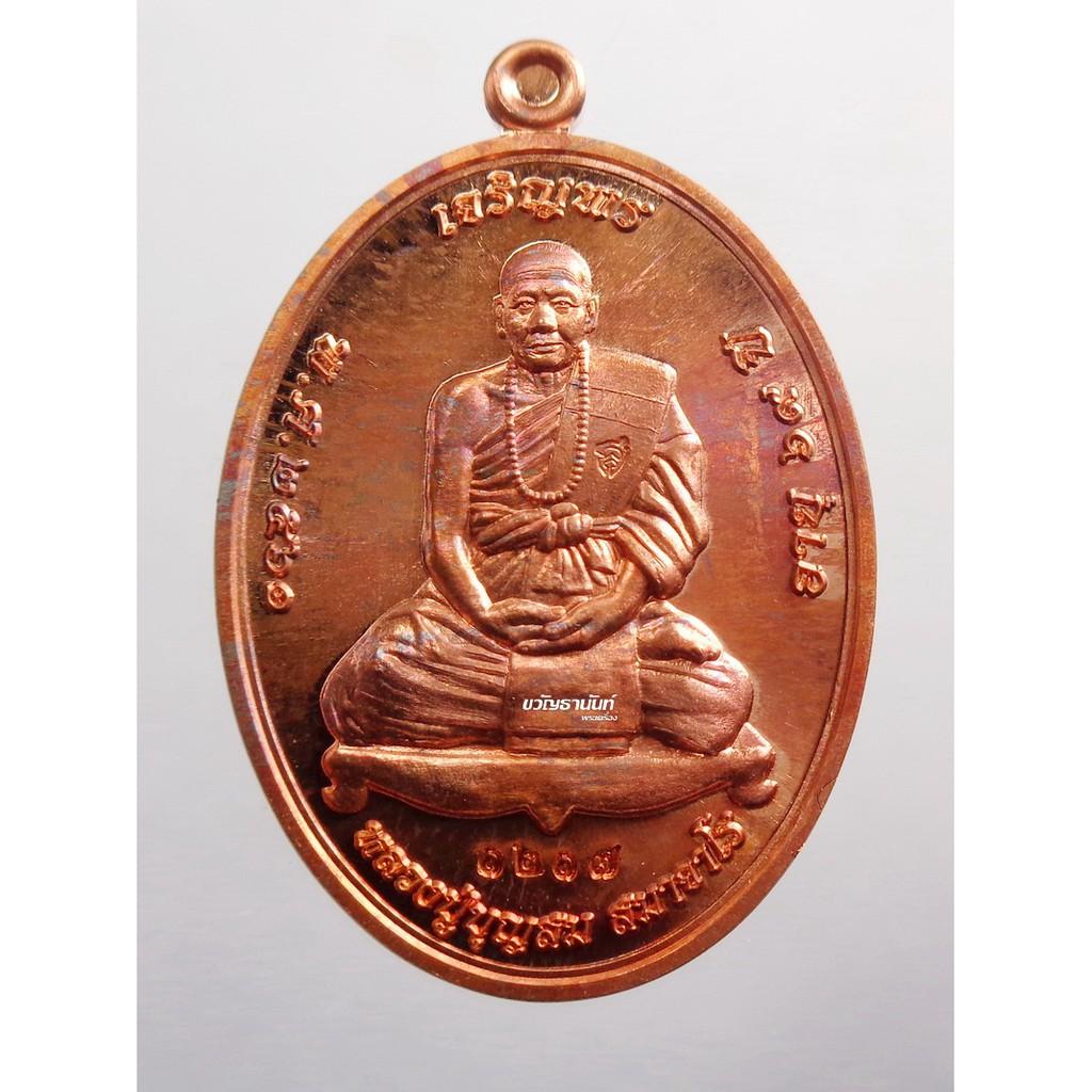 พระแท้ ทั้งร้าน เหรียญเจริญพรบน หลวงปู่บุญสม ที่พักสงฆ์ร่มโพธิ์ทอง 2561