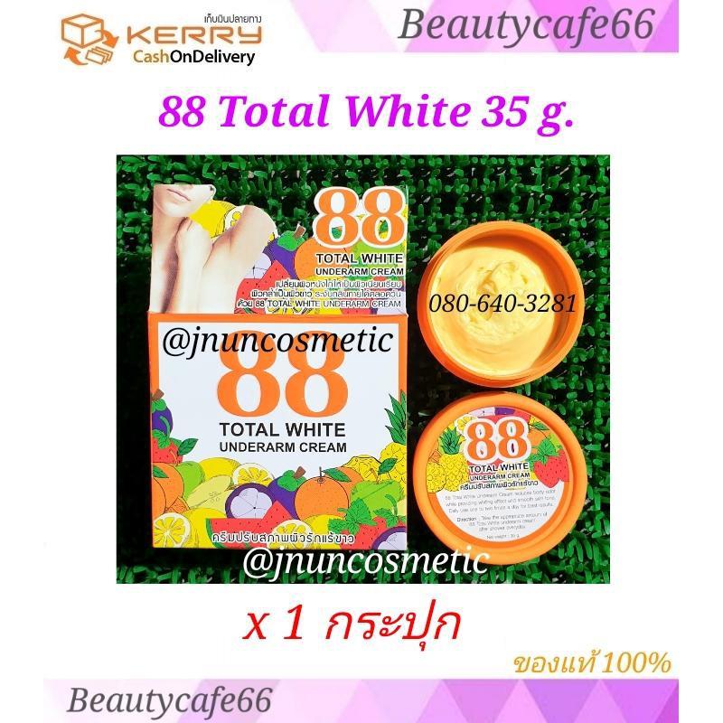 ☬(x 1 กระปุก) 88 Total White Underarm Cream 35 g. ครีมทารักแร้ ครีมบำรุงผิวใต้วงแขน (เจ้าของเดียวกับ Q Nic Care และ 4K