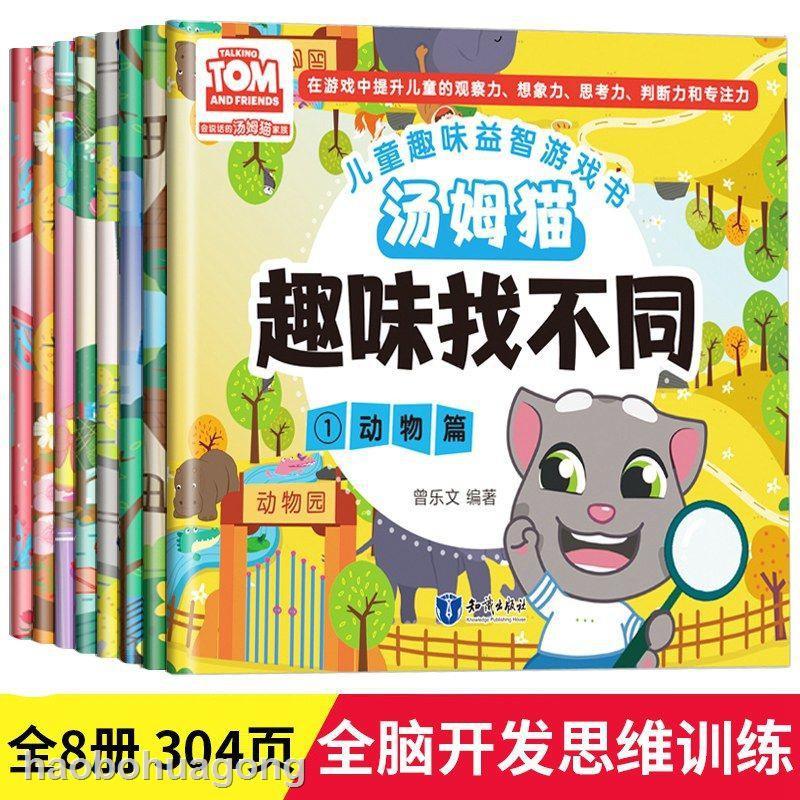 ◇✶❈หนังสือ Find Fun Fun Books 8 Books ของเล่นเสริมพัฒนาการสําหรับเด็ก