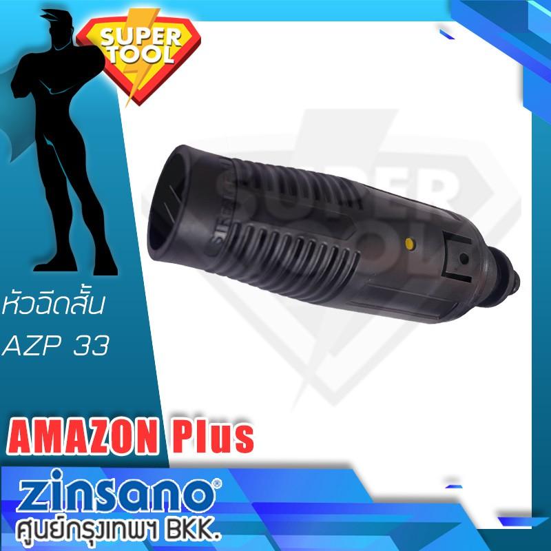 ZINSANO หัวฉีดสั้น AZP33 เครื่องฉีดน้ำ AMAZON PLUS 100bar.