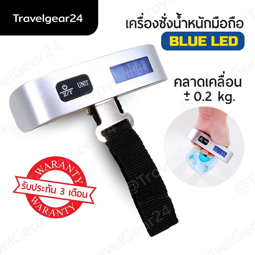 Travelgear24 รับประกัน 3 เดือน เครื่องชั่งกระเป๋าเดินทาง ตาชั่ง มือถือ 50kg 10g Portable Luggage Scale - A02501
