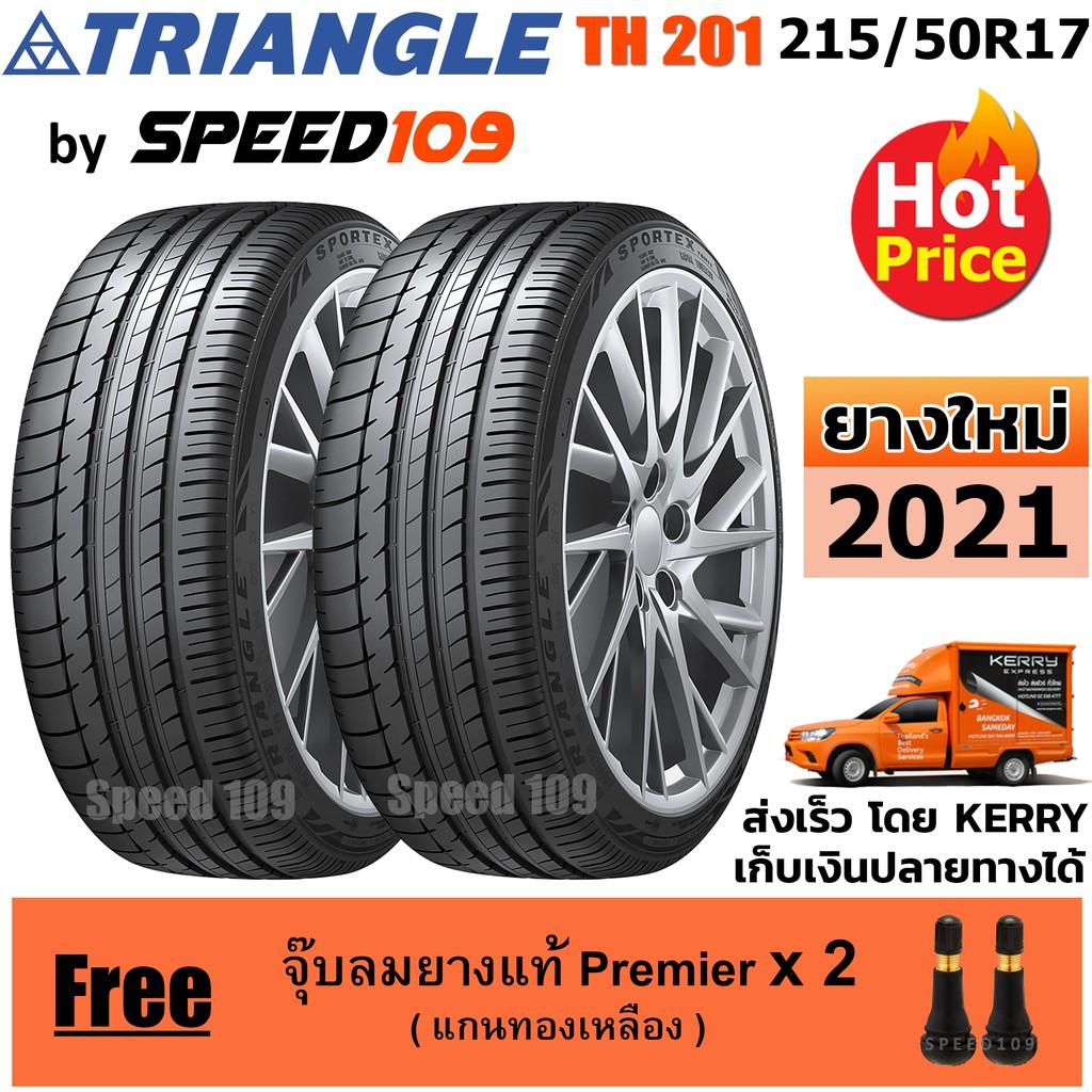TRIANGLE ยางรถยนต์ ขอบ 17 ขนาด 215/50R17 รุ่น TH201 - 2 เส้น (ปี 2021)