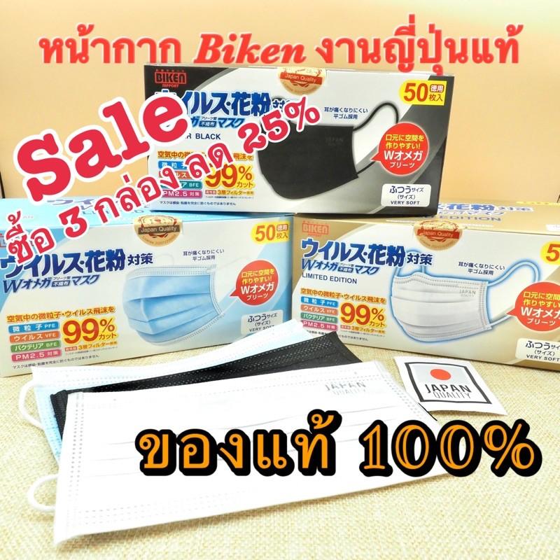 หน้ากากอนามัย ยี่ห้อ Biken งานญี่ปุ่น(แท้💯%) กรอง 3 ชั้น ปั๊ม Japan Quality