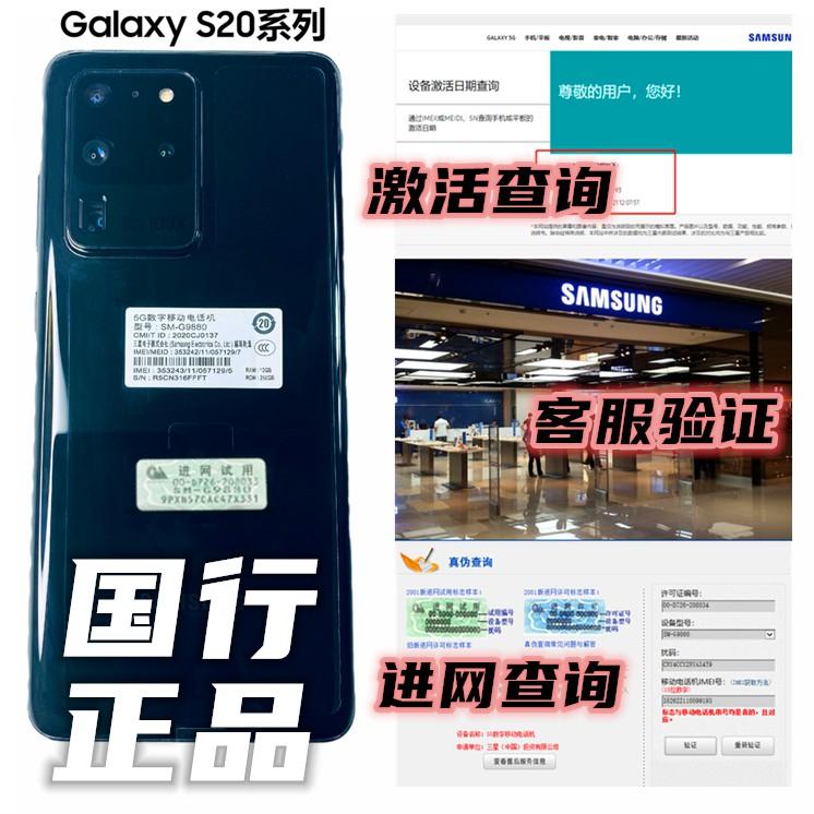 ☼✑❇[ธนาคารแห่งชาติของแท้] Samsung / Galaxy S20 + SM-G9860 สมาร์ทโฟน 5G S20U