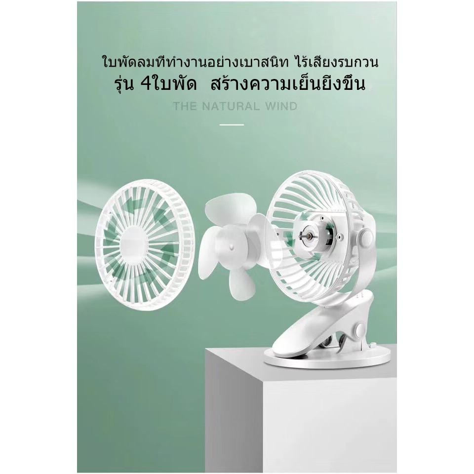 Small Fan พัดลมพกพา พัดลมตั้งโต๊ะทำงาน แบบหนีบได้ รุ่น XH09 Rechargeable mini fan