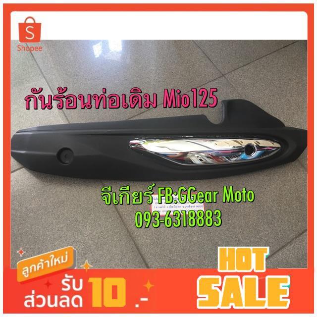 กันร้อนท่อเดิมMio125/Mio125MX ฝาครอบท่อมีโอ125