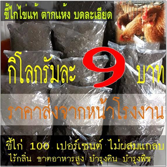 กิโลละ 9 บาท ราคาจากหน้าโรงงาน ปุ๋ยขี้ไก่ มูลไก่ ล้วน 100 % แห้ง ชนิด บดป่น ไร้กลิ่น ปุ๋ยคอก ปุ๋ยอินทรีย์ บำรุง ดิน พืช