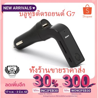 Review ⚡CAR G7 อุปกรณ์รับสัญญาณบลูทูธในรถยนต์ Bluetooth FM Transmitter MP3 Music Player SD USB Charger for Smart Phone & Tablet
