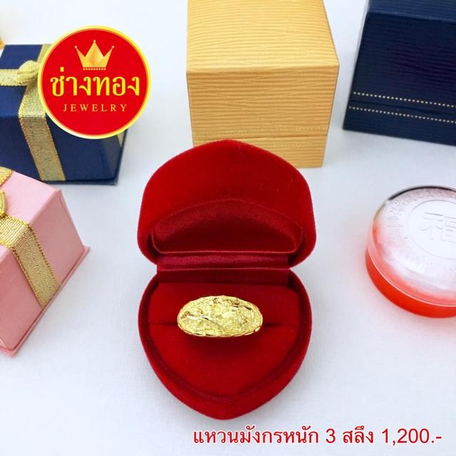 เเหวนทอง 3 สลึง ทองชุบ ทองหุ้ม ทองปลอม  ทองไมครอน ทองโคลนนิ่ง ทองคุณภาพ เศษทอง ราคาถูกราคาส่ง ร้านช่างทอง