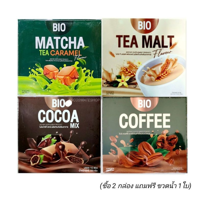 อาหารเสริม ไบโอโกโก้ ไบโอคอฟฟี่ มอลต์ มิกซ์ Bio Cocoa Mix / Bio coffee / Bio Tea Malt/Bio matcha(10ซอง)