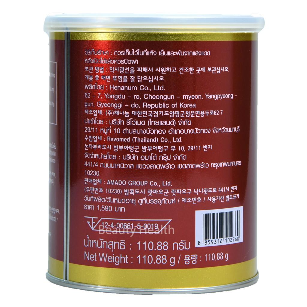 Amado H Collagen อมาโด้ เอช คอลลาเจน พรีเมี่ยม (110 กรัม x 1 กระป๋อง)