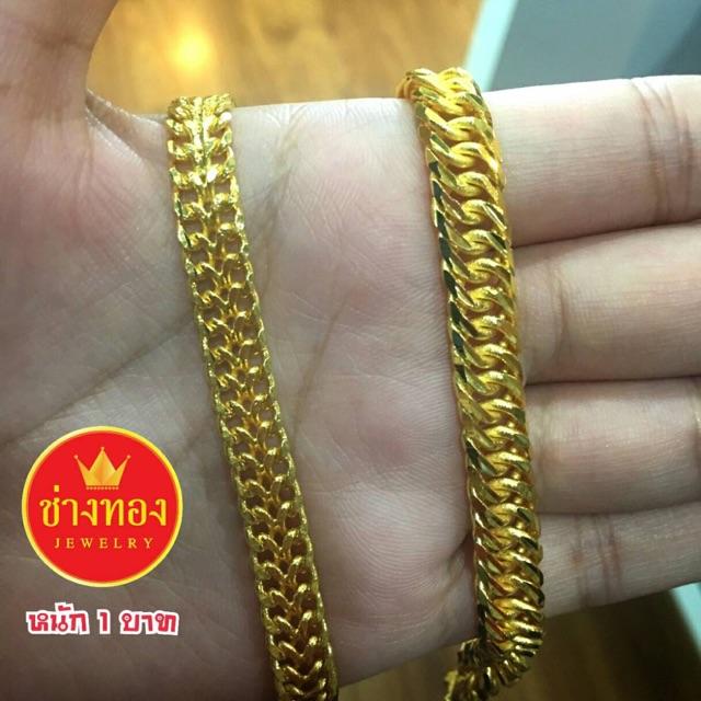 เลสข้อมือ หนัก 1 บาท ทองชุบคุณภาพดี ทองโคลนนิ่ง ทองไมครอน เศษทอง ราคาส่ง ราคาถูก ช่างทอง